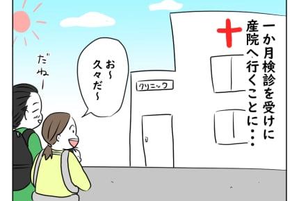 【どすこいママ育児】1ヶ月健診で妊婦さんたちを見て思うこと #4コマ母道場