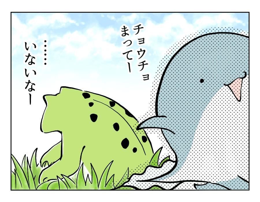 虫好き男子16_いざ婚活3