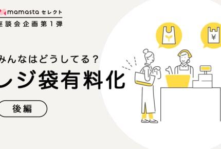 【後編】レジ袋有料化でママたちの暮らしに起きた変化。マイバッグ問題とは?