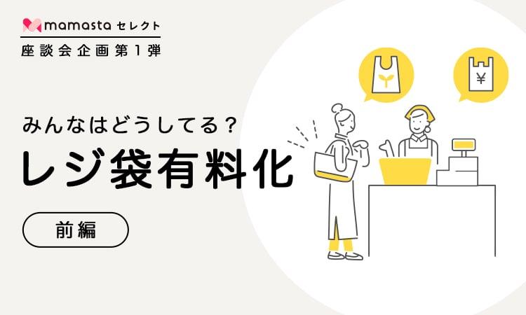 mamasta__slide-bnr__roundtable-bag--202010article-first