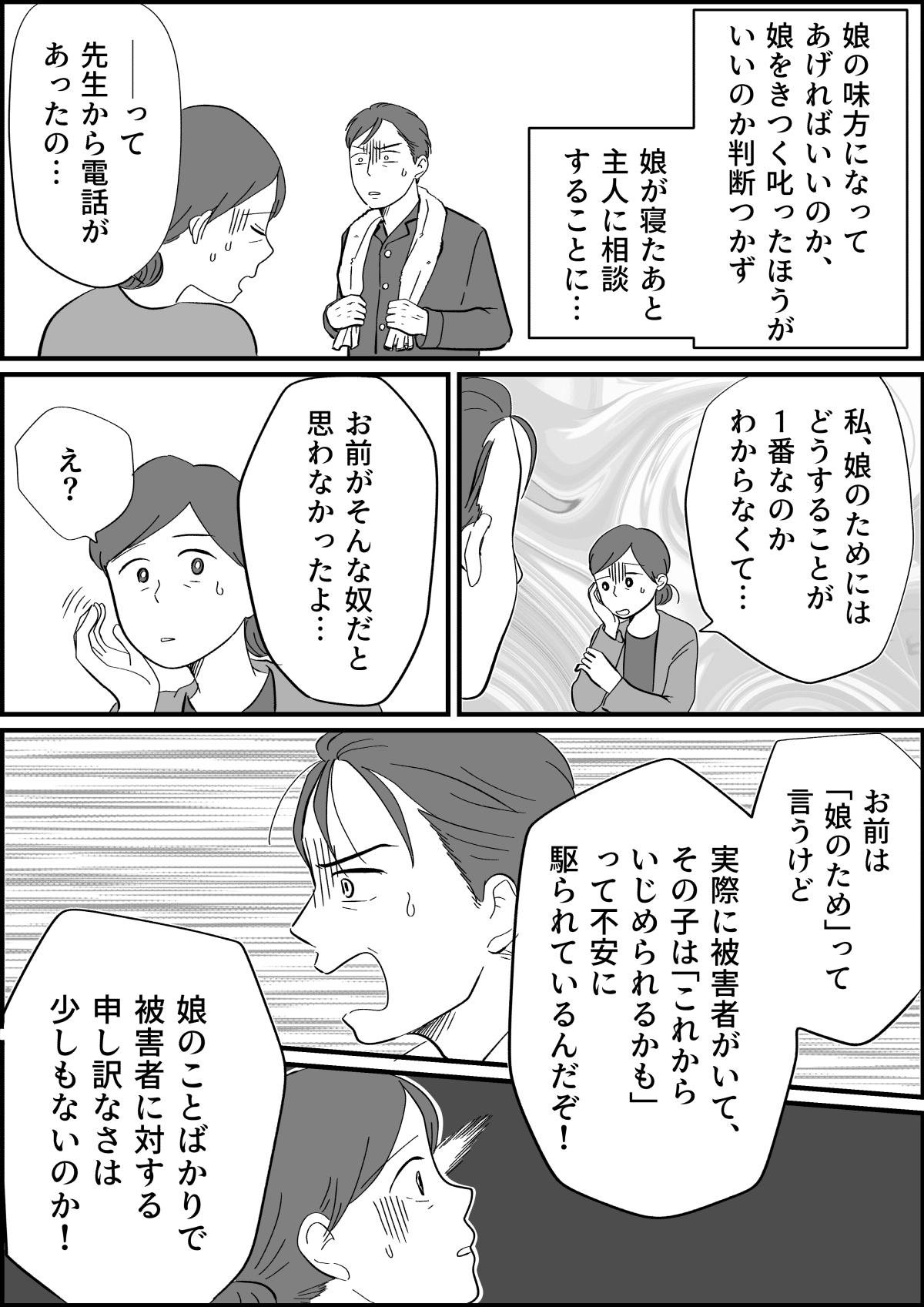 【前編】娘がイジメの首謀者!?2