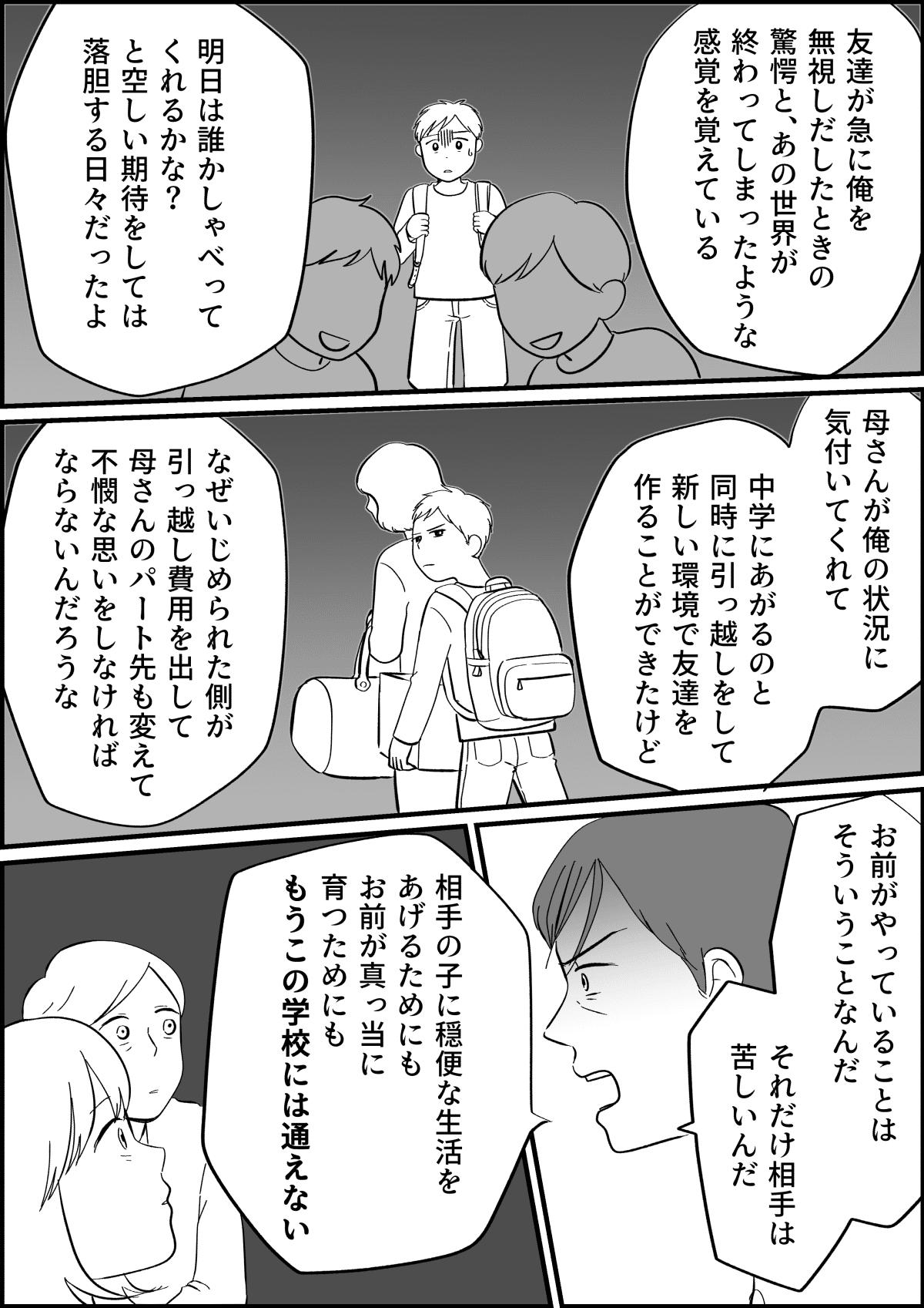 【後編】娘がイジメの首謀者!?5