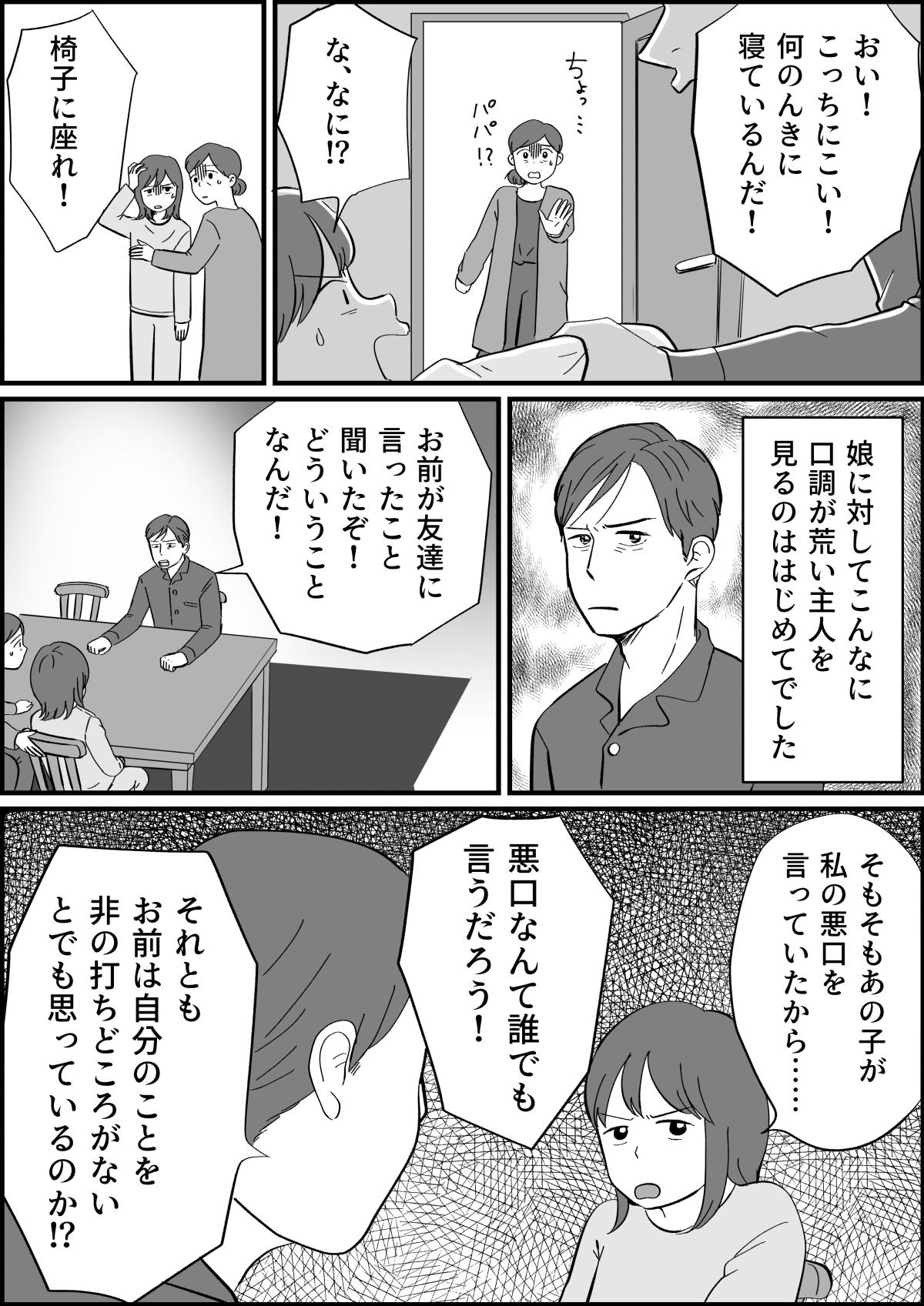 【前編】娘がイジメの首謀者!?3