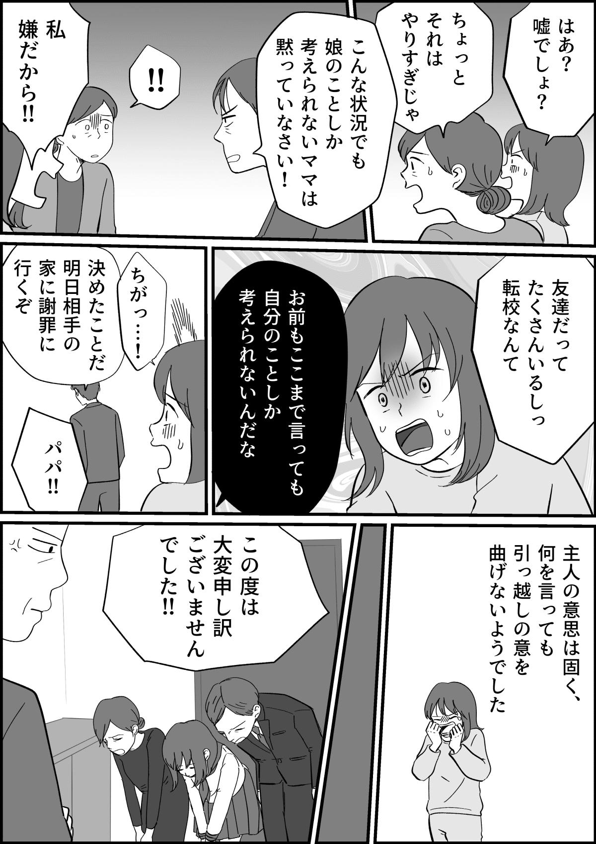【後編】娘がイジメの首謀者!?6
