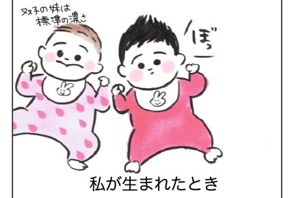 【わんぱく娘おもちさん】生まれたときから濃い、ぼっ!! #4コマ母道場