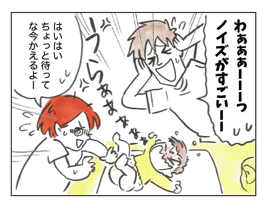 おしっこパニック3
