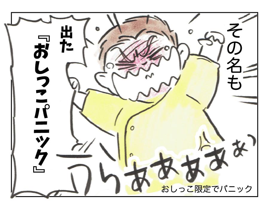 おしっこパニック2