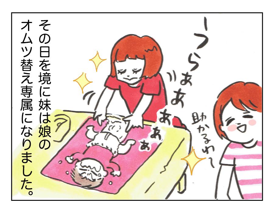 ラッピング4