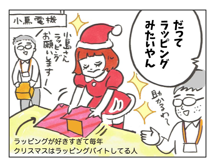 ラッピング3