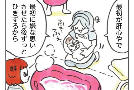 【わんぱく娘おもちさん87・88話】至れり尽くせりの沐浴タイム #4コマ母道場