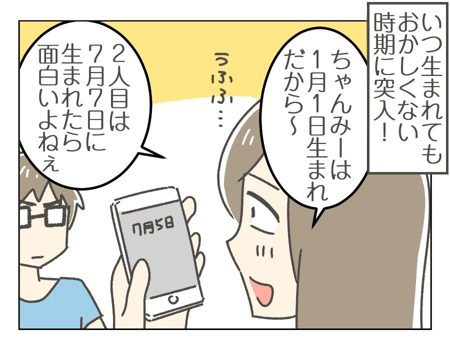 33出産のジンクス_1