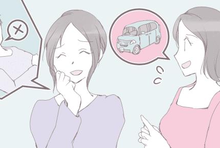 車がないから習い事に行けないという知り合いのママ。私が乗せていくべきなの?