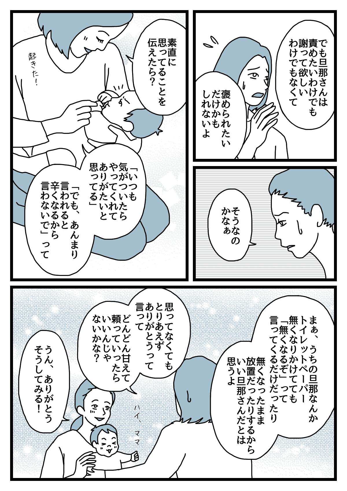 【前編】年上夫3