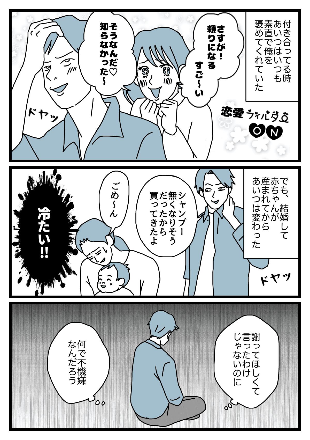 【後編】年上夫1