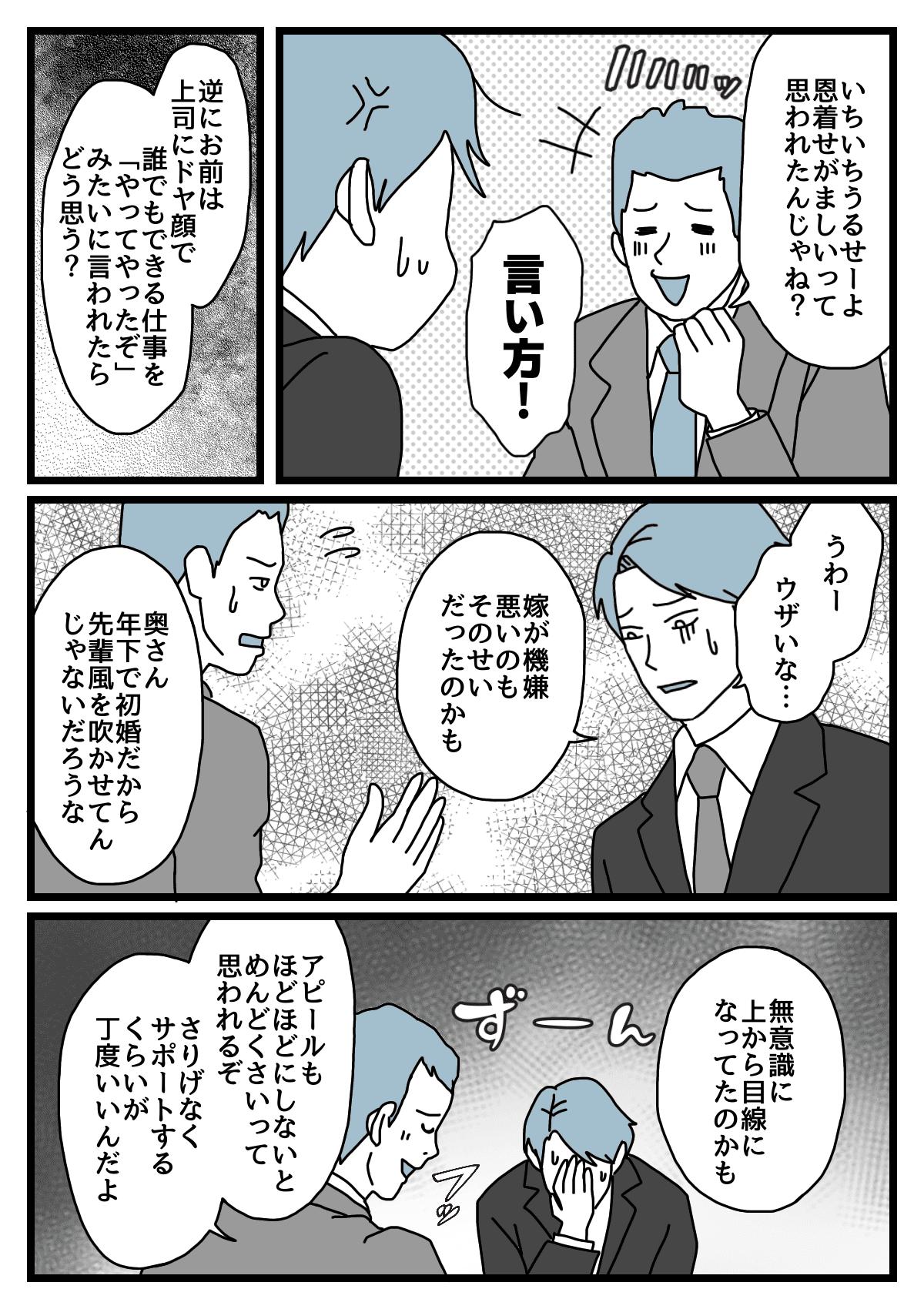 【後編】年上夫3