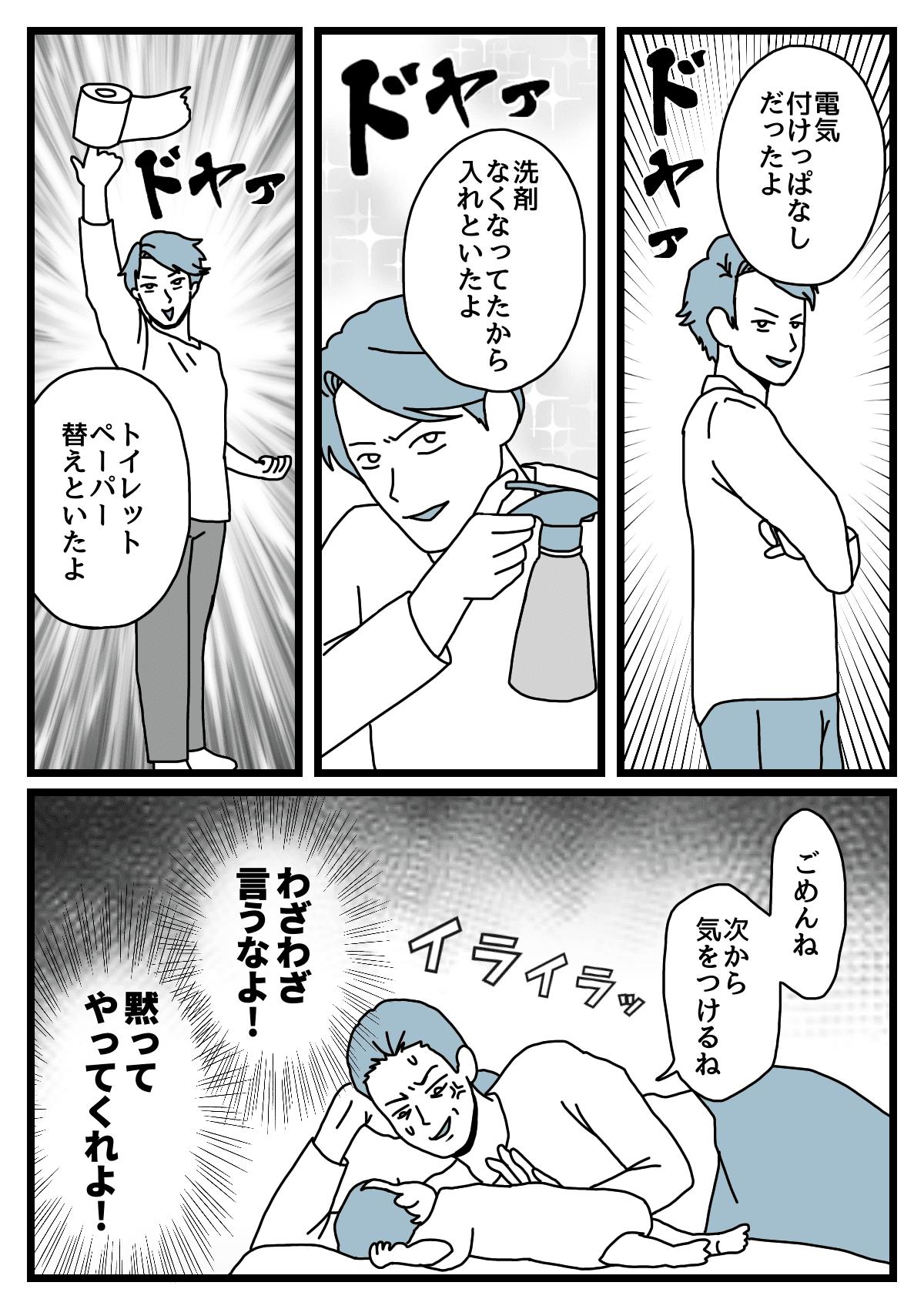 【前編】年上夫1