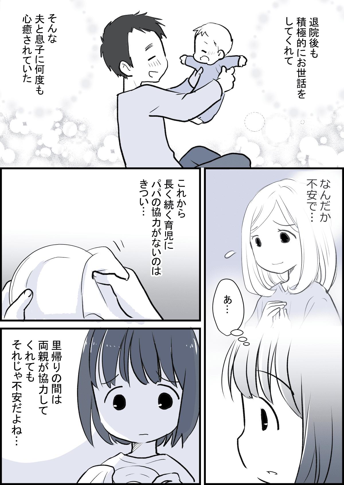 里帰り出産の義妹(後編)3