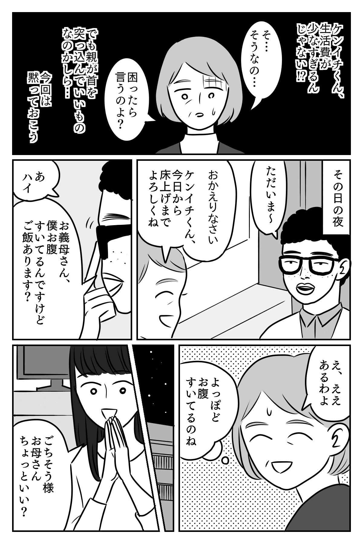 【第1話:生活費2万円】娘の夫がとんでもないケチだった……もしかしてモラハラ?02