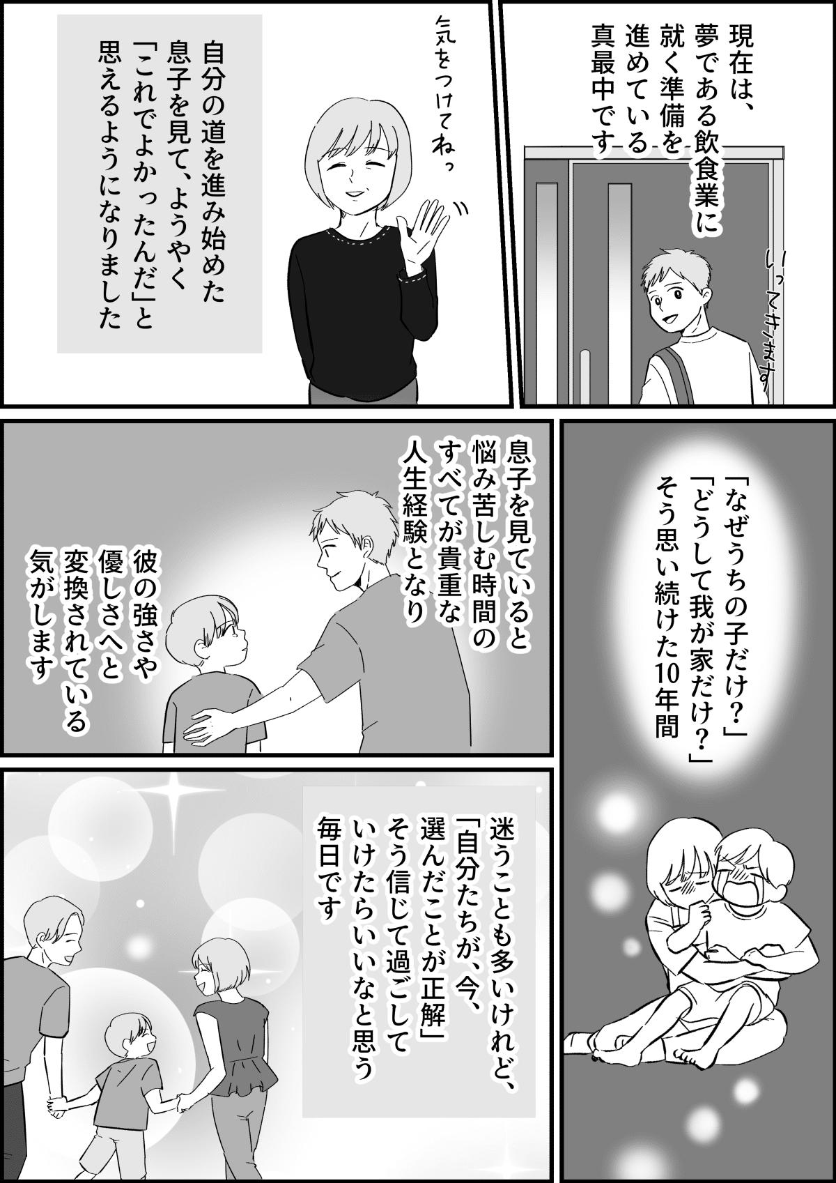 【第5話:将来の夢】