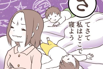 子どもたちと一緒に寝るとき、ママが寝るスペースはどのくらい? #産後カルタ