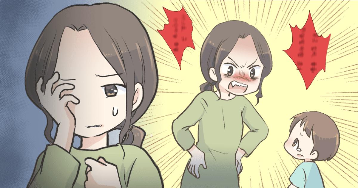 【前編】子どもに怒鳴ってしまう私は毒親?先輩ママたち実践済の「これをやってみて!」