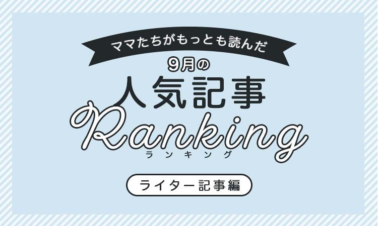 mamasta__slide-bnr__writer-rank--202009
