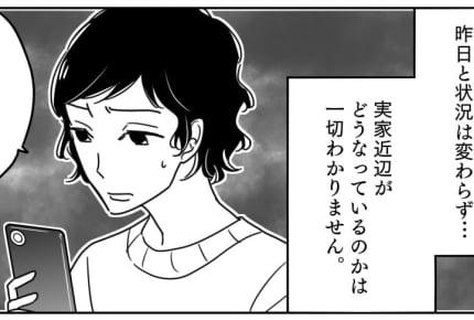 【前編】3.11東日本大震災発生…両親の安否がわからない!そんなとき役立ったのは #あれから私は