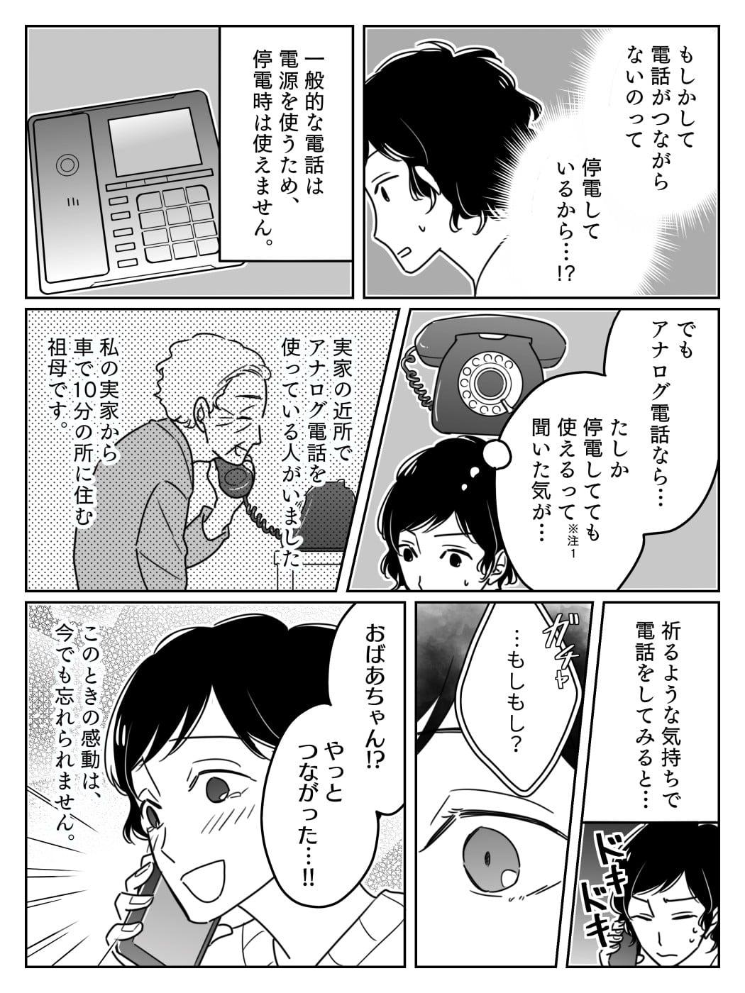 【後編】3.11東日本大震災発生…両親の安否がわからない!そんなとき役立ったのは #あれから私は