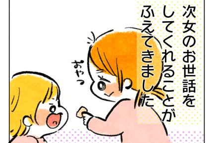 【2人目育児日記76・77話】お姉ちゃんはもうひとりのお母さん!? #4コマ母道場
