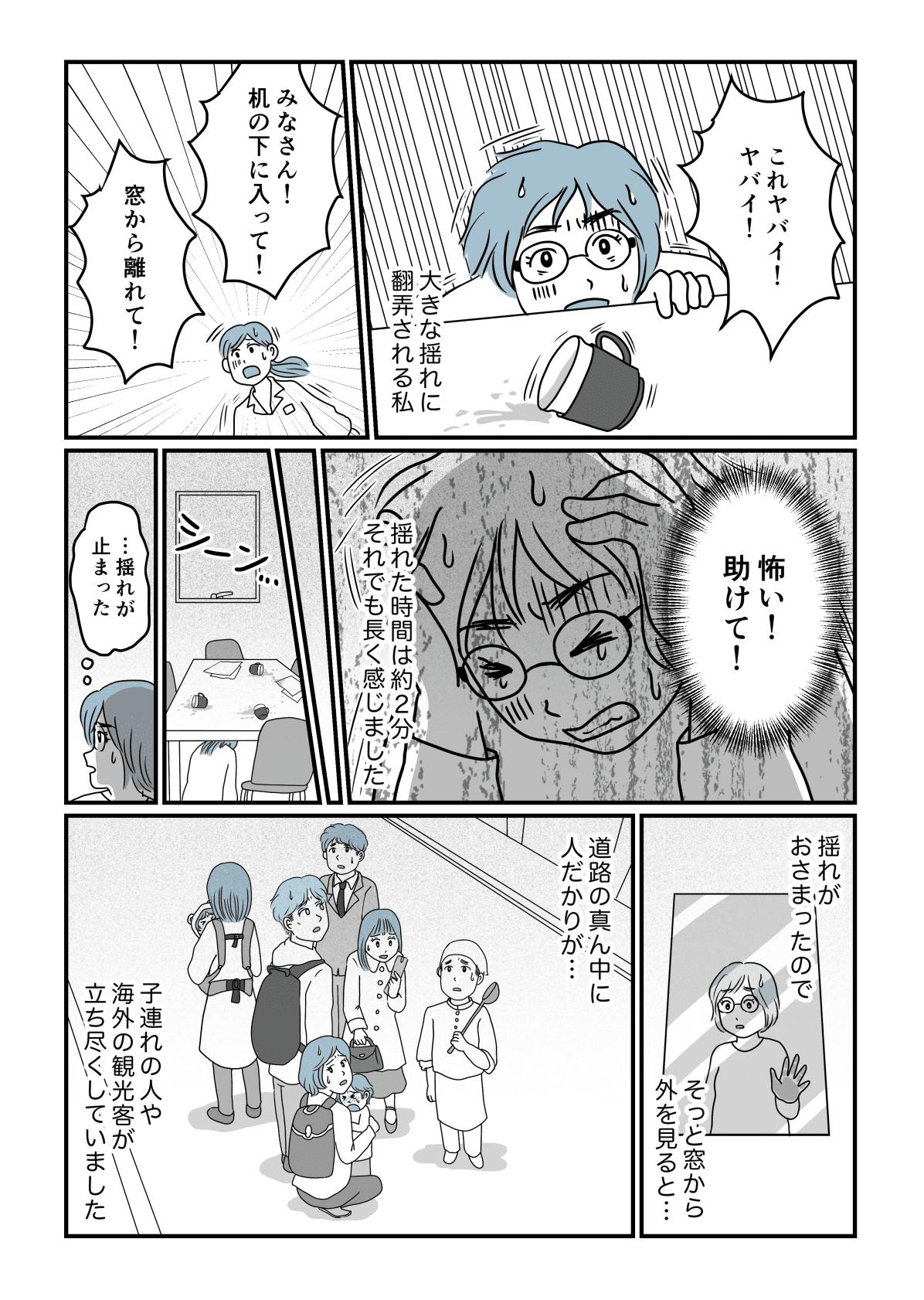 【第1話】