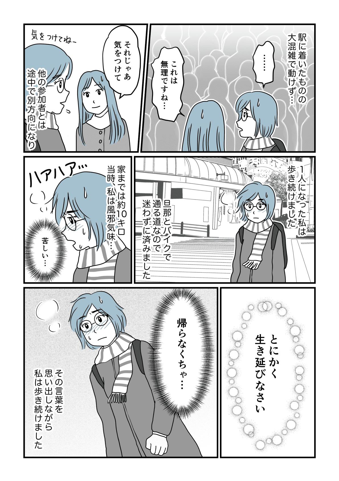 【第2話】