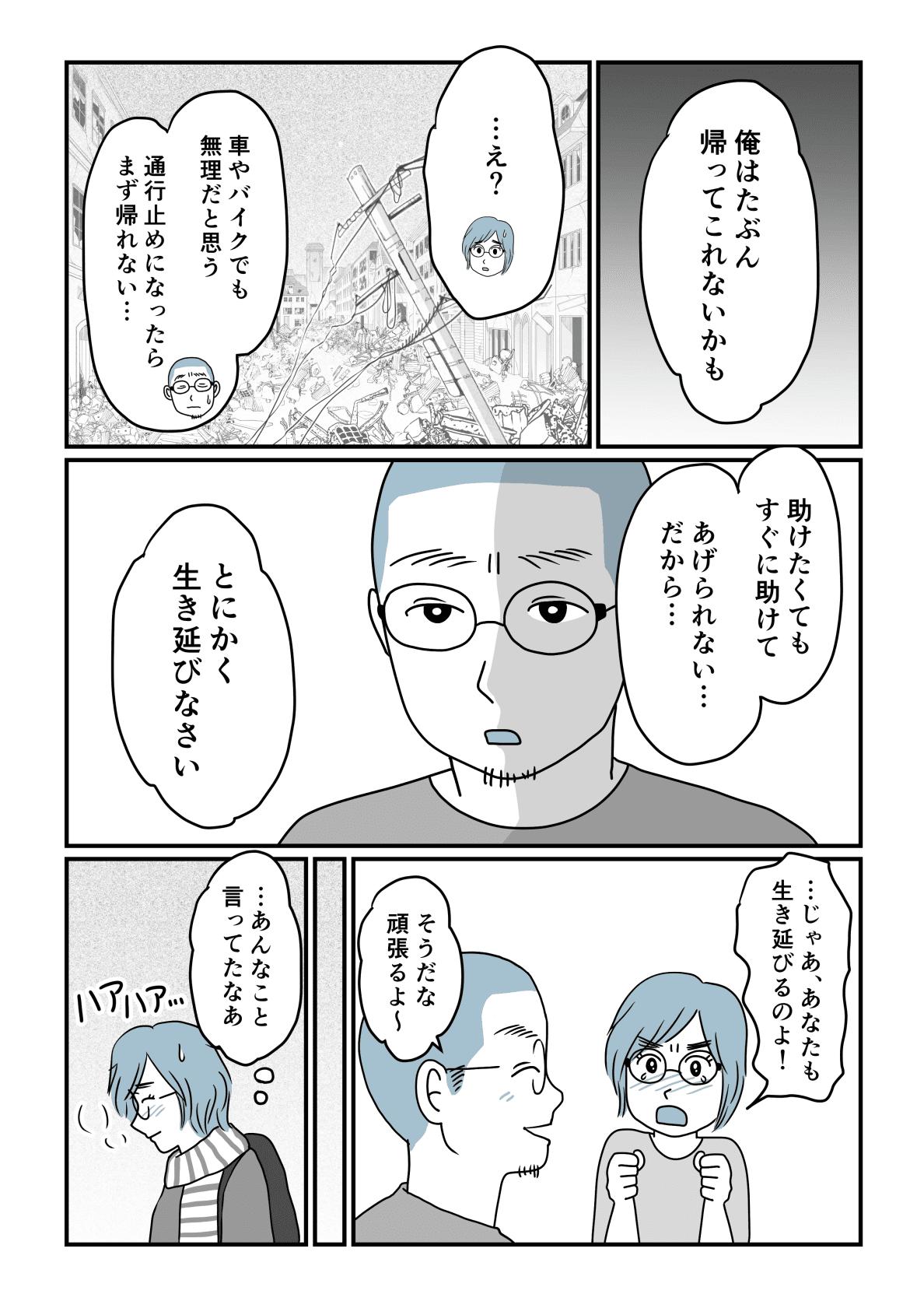 【第3話】