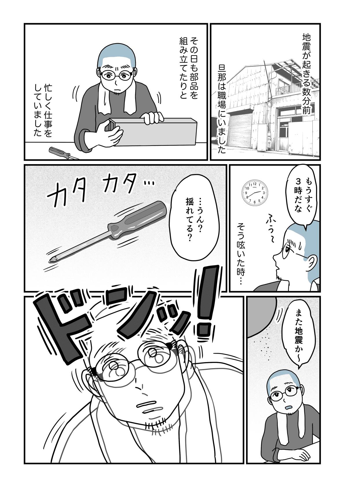 【第4話】