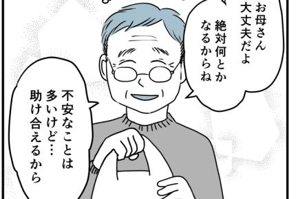 【第5話】3.11の東京都心で帰宅困難を体験「母になり気づく、助け合いの大切さ」 #あれから私は