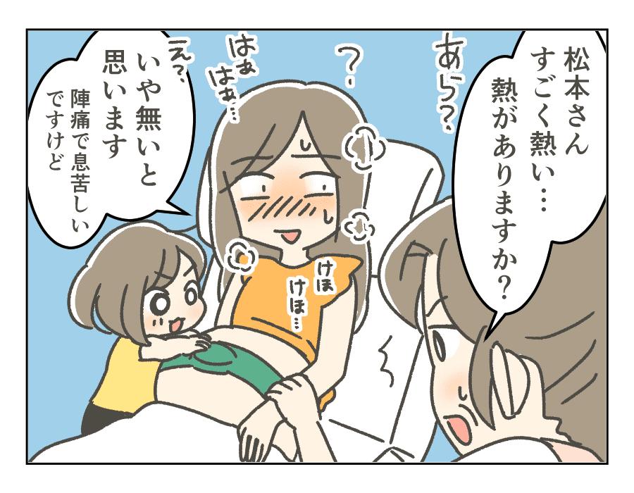 35話 高熱中に出産!?_2