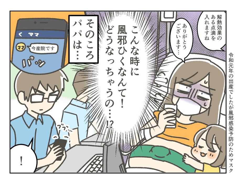 35話 高熱中に出産!?_4