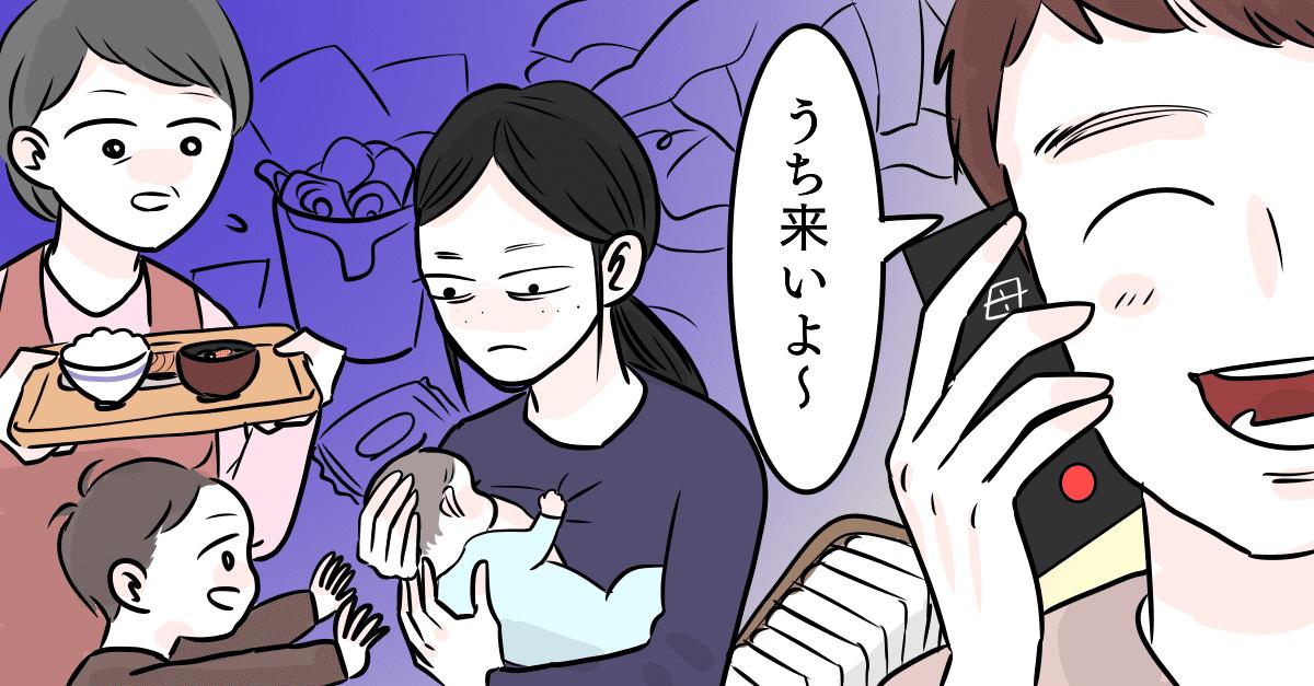 【前編】産後17日で義両親が家に来る。服装はどうしよう、部屋も片付けなくちゃ、母乳や搾乳も心配……