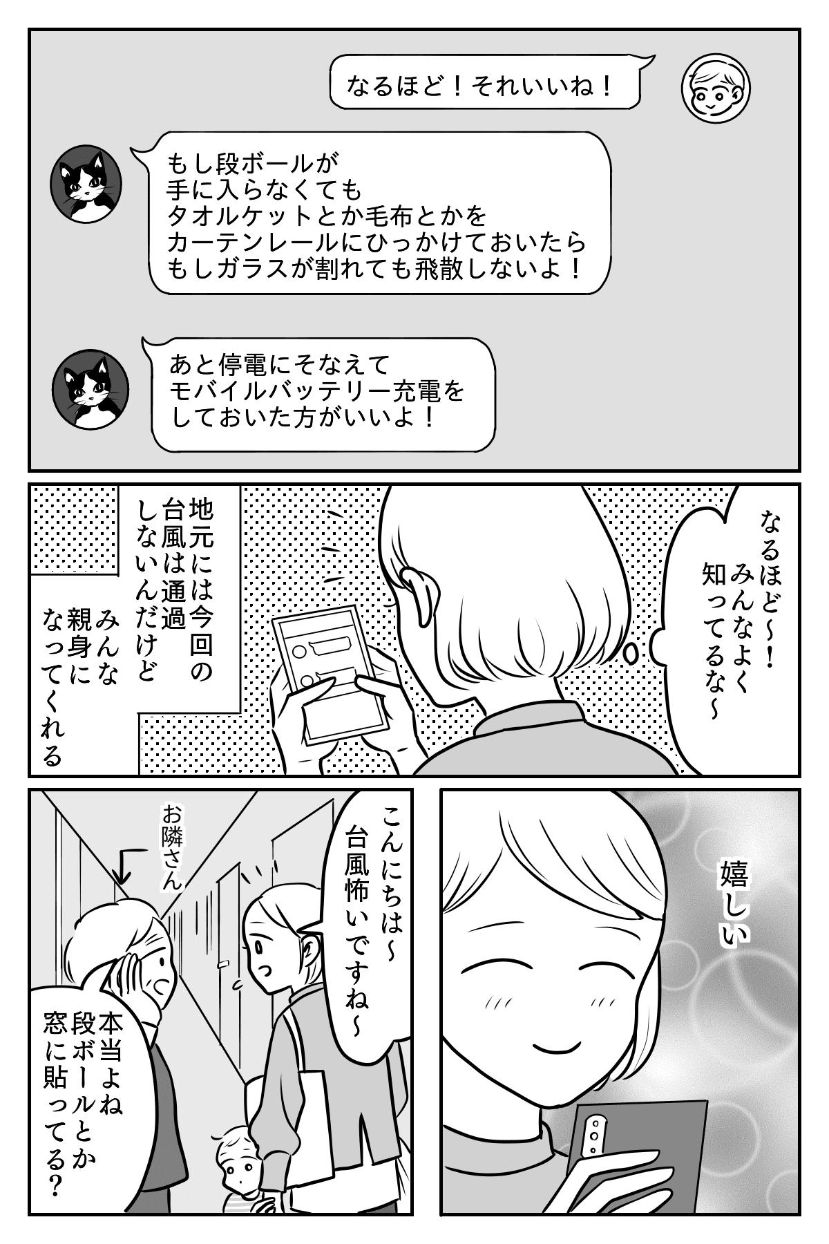 迫りくる大型台風が怖い!02
