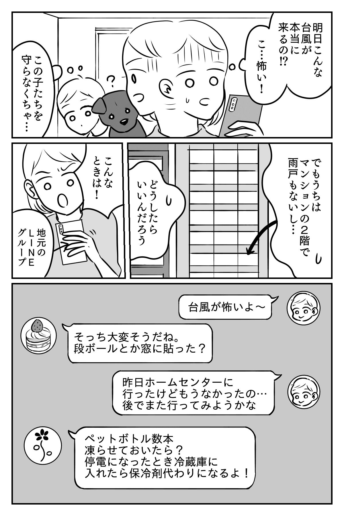 迫りくる大型台風が怖い!01