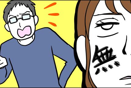 【前編】家事をしないお嫁さんにイライラ。どうして家事をしない?どうすれば家事をするの?