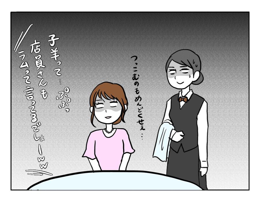 ケース7【本当にあった面白い話】