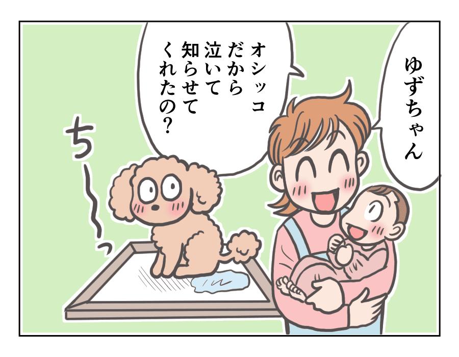 【娘と愛犬プリンの成長記】6-2