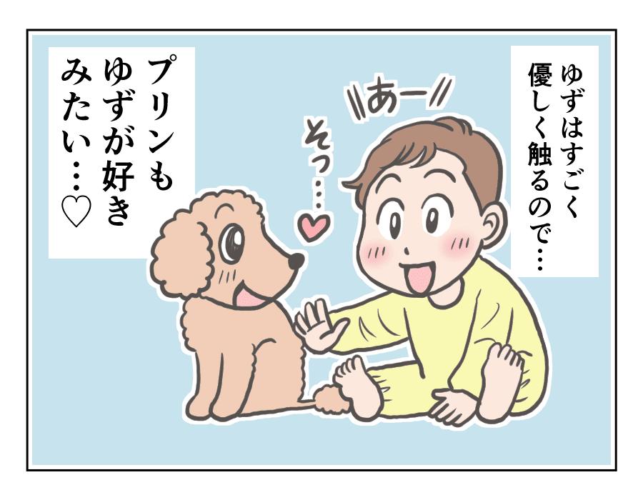 【娘と愛犬プリンの成長記】5-2