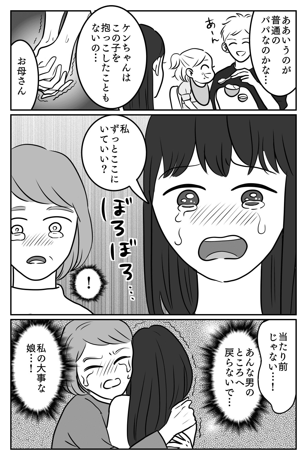 娘夫4-3