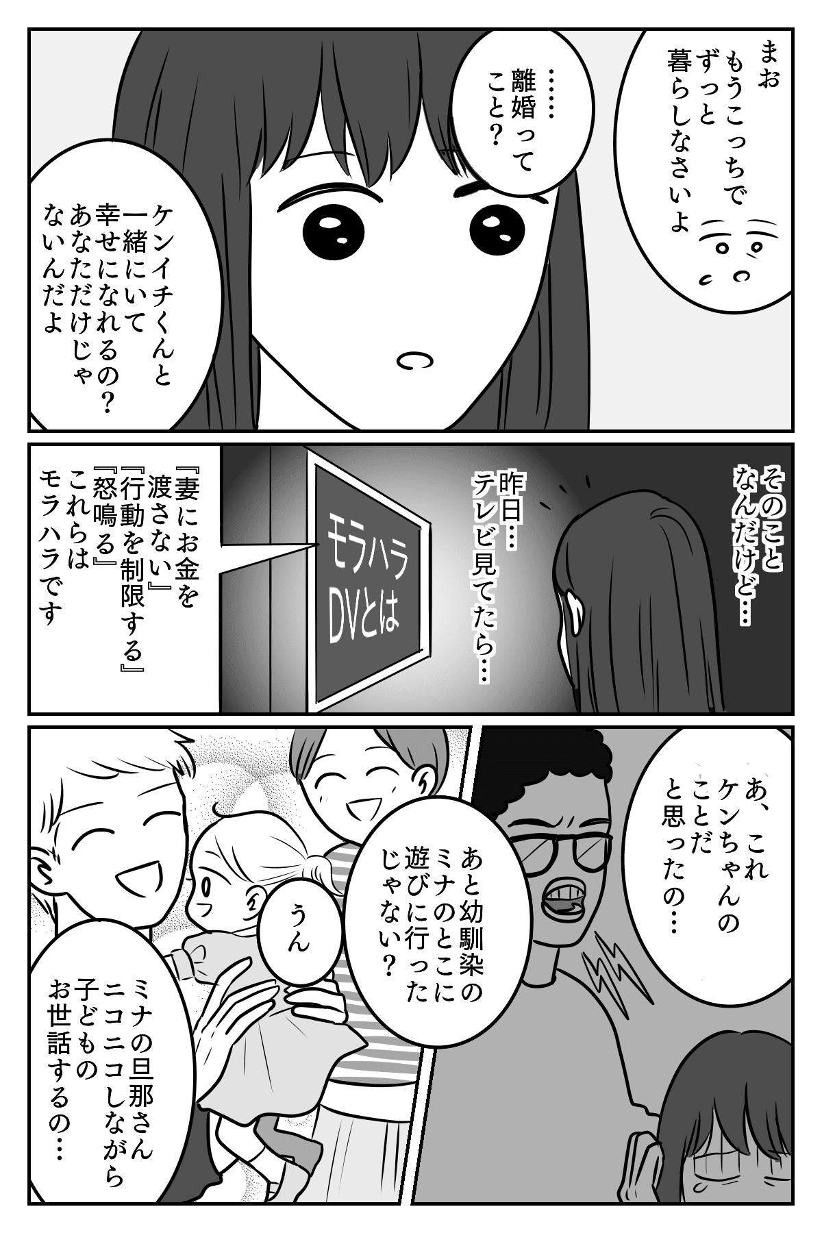娘夫4-2