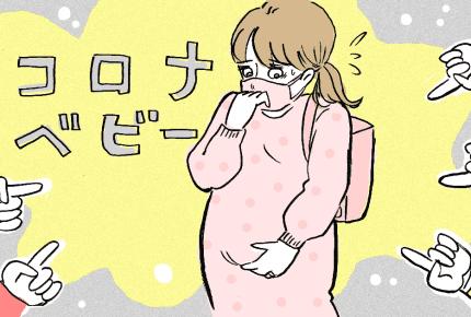 妊娠したけれど「コロナベビー」と言われるのが不安……。みんなの本音は?