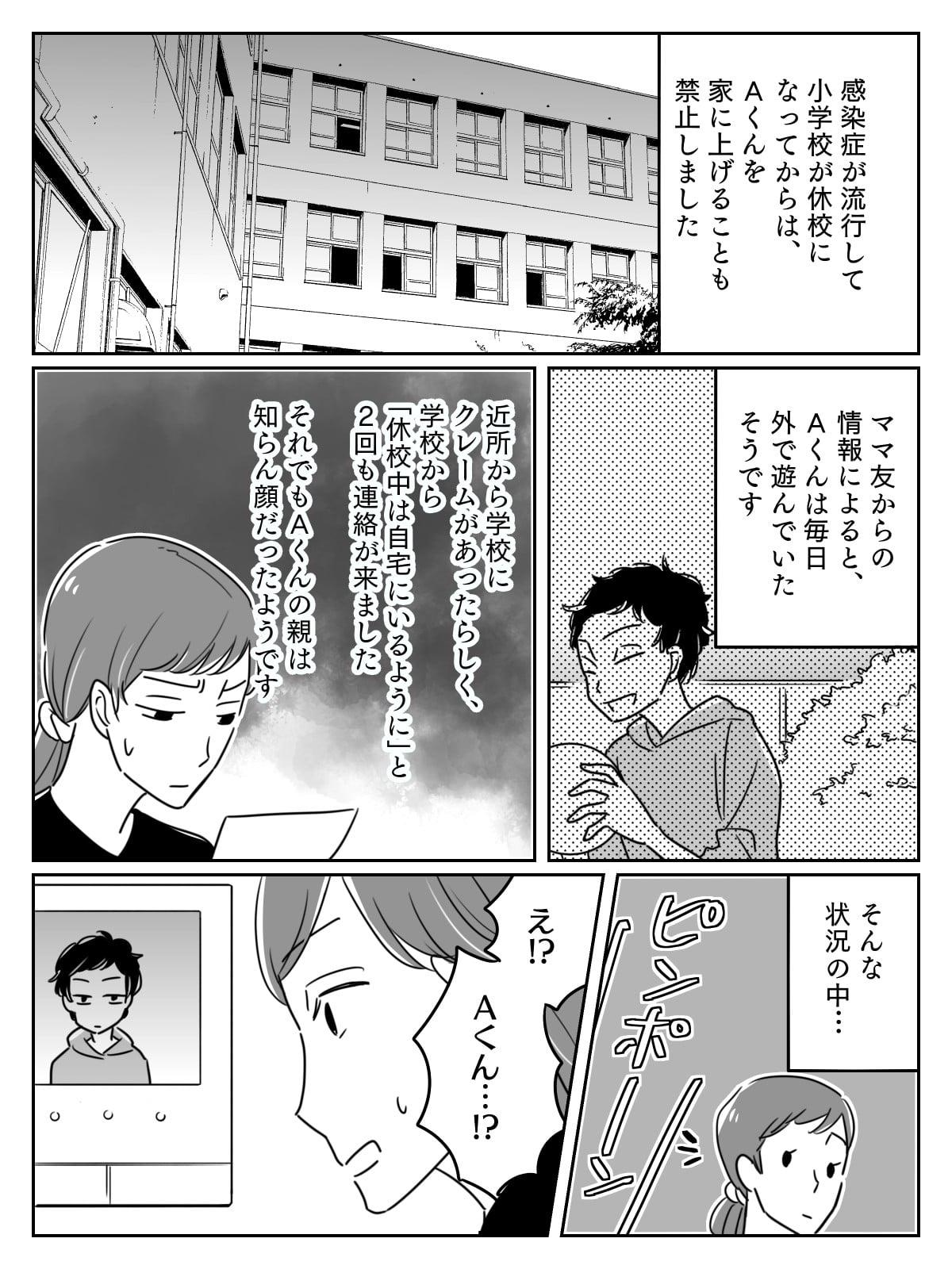 """【前編】態度が悪い""""放置子""""!03"""