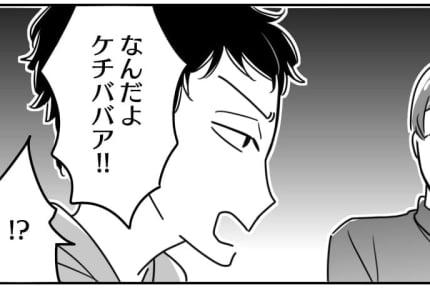 """【前編】態度が悪い""""放置子""""!悩まされたママが連絡した先は……?"""