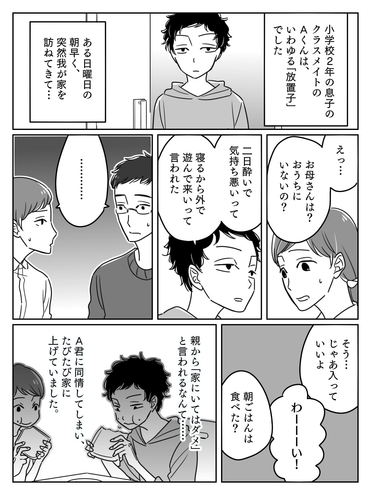 """【前編】態度が悪い""""放置子""""!01"""