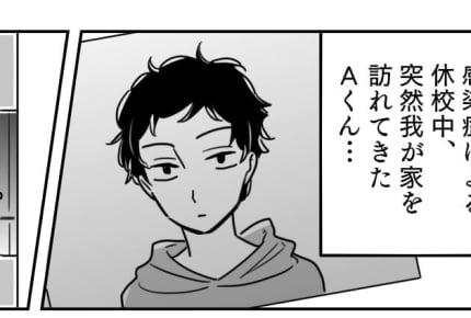 """【後編】態度が悪い""""放置子""""!悩まされたママが連絡した先は……?"""
